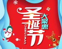 圣诞节大聚惠海报PSD素材