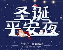 圣诞平安夜PSD素材