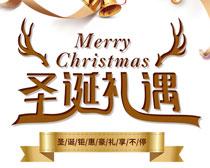 圣诞礼遇海报PSD素材