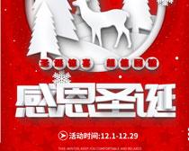 感恩圣诞海报PSD素材