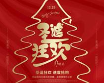 创意圣诞海报设计PSD素材