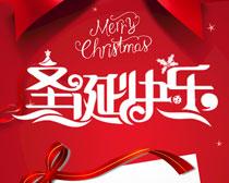 圣诞快乐陪你一起过PSD素材