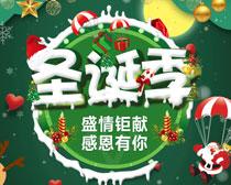 圣诞季盛情钜惠海报PSD素材
