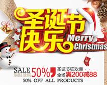 圣诞节促销宣传单设计PSD素材
