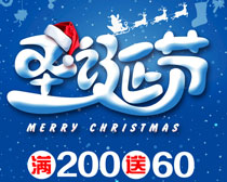 圣诞节宣传单PSD素材