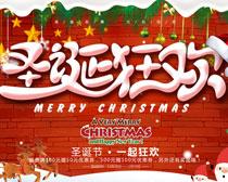 圣诞一起狂欢PSD素材