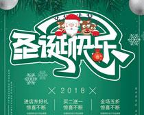 圣诞促销PSD素材