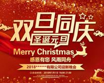 元旦圣诞促销海报PSD素材