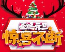 元旦圣诞惊喜不断展板设计PSD素材
