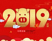2019金猪送福海报PSD素材