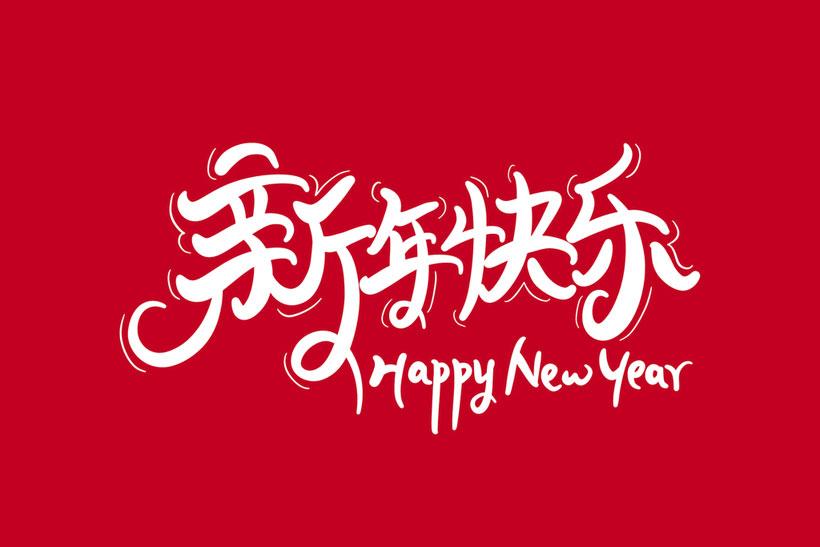 2019新年快乐海报字体设计psd素材