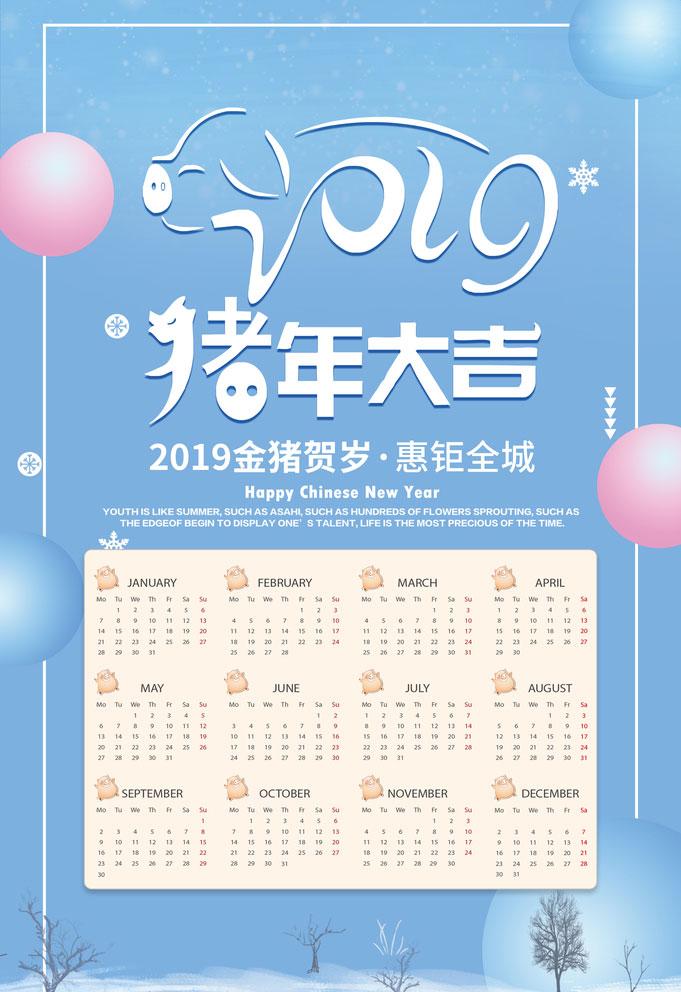 素材信息   关键字: 2019猪年日历挂历设计猪年吉祥猪年新年海报灯笼