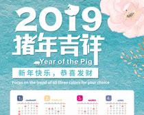 猪年吉祥挂历模板设计PSD素材