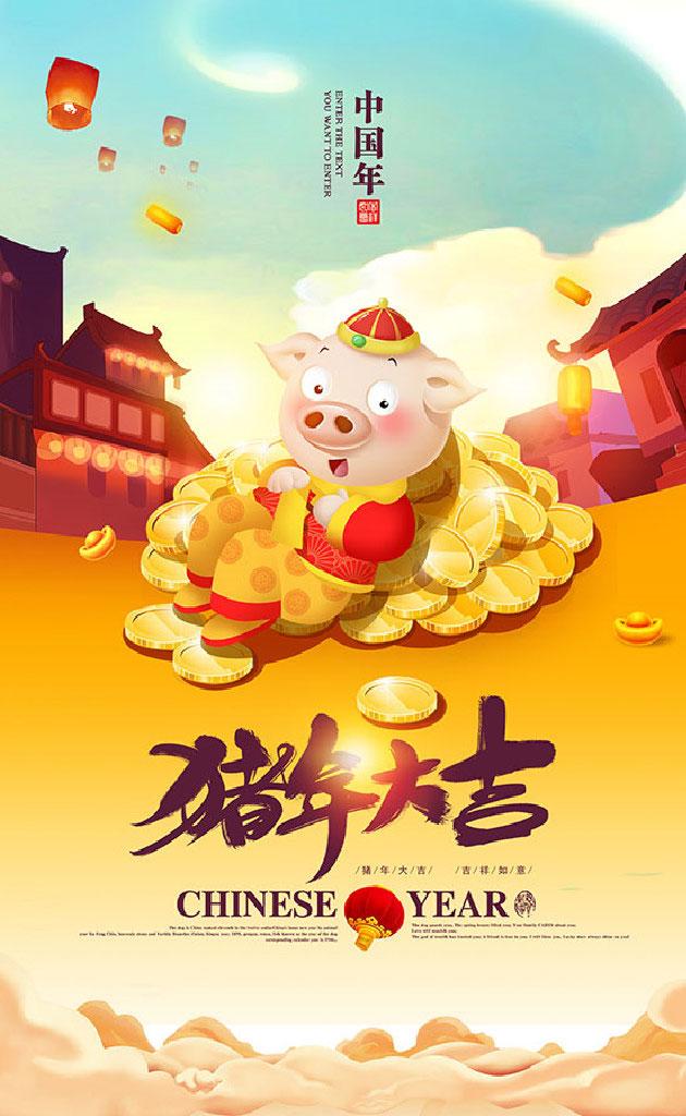2019猪年大吉挂历设计psd素材