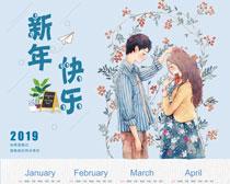 2019情侣日历设计PSD素材