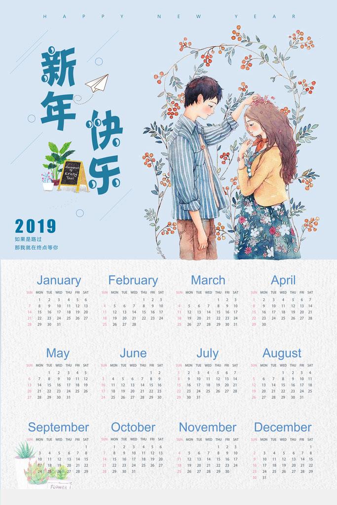 2019情侣日历设计psd素材图片