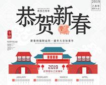 2019恭贺新春日历PSD素材