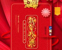 新年快乐挂历封面设计PSD素材