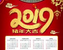 2019猪年大吉日历挂历设计PSD素材
