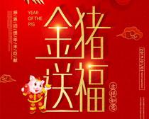 金猪送福宣传海报PSD素材