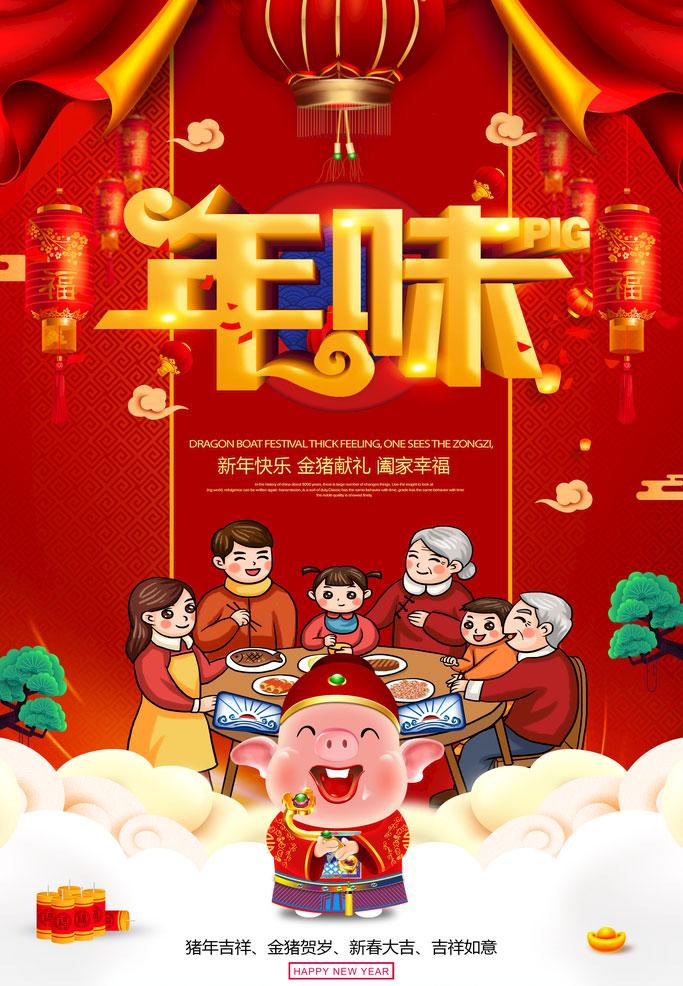 年味2019春节海报psd素材
