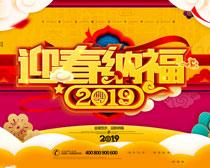 2019迎春纳福海报PSD素材