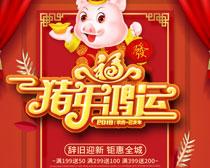 2019猪年鸿宝海报PSD素材