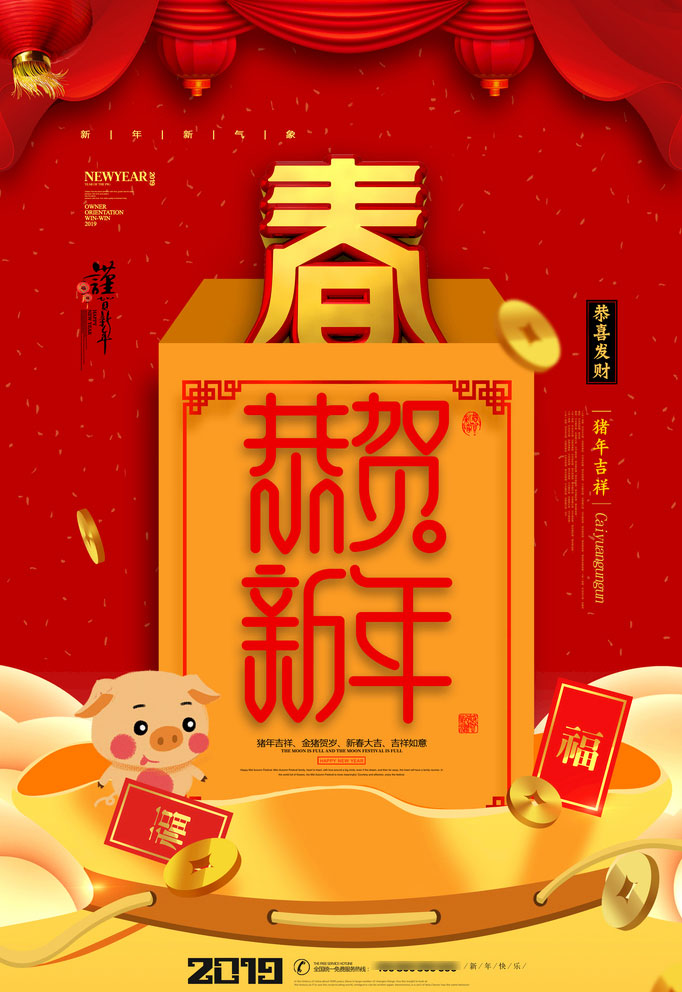 2019春节恭贺新年海报psd素材