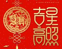 2019吉祥高照海报PSD素材