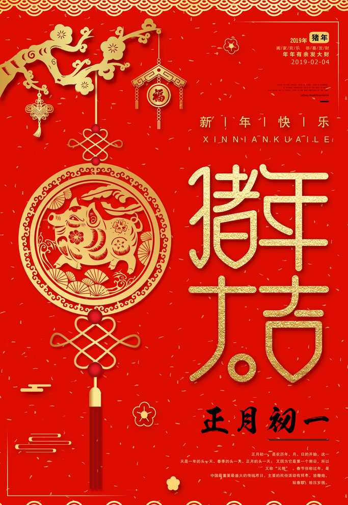 > 素材信息   关键字: 2019猪年吉祥新年快乐春节快乐猪年大吉春节