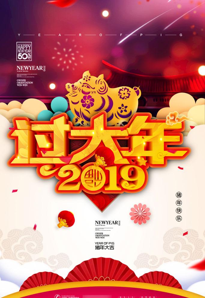 快乐过大年春节海报猪年新年海报灯笼鞭炮节日素材海报设计psd素材