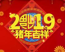 2019猪年吉祥活动海报设计PSD素材