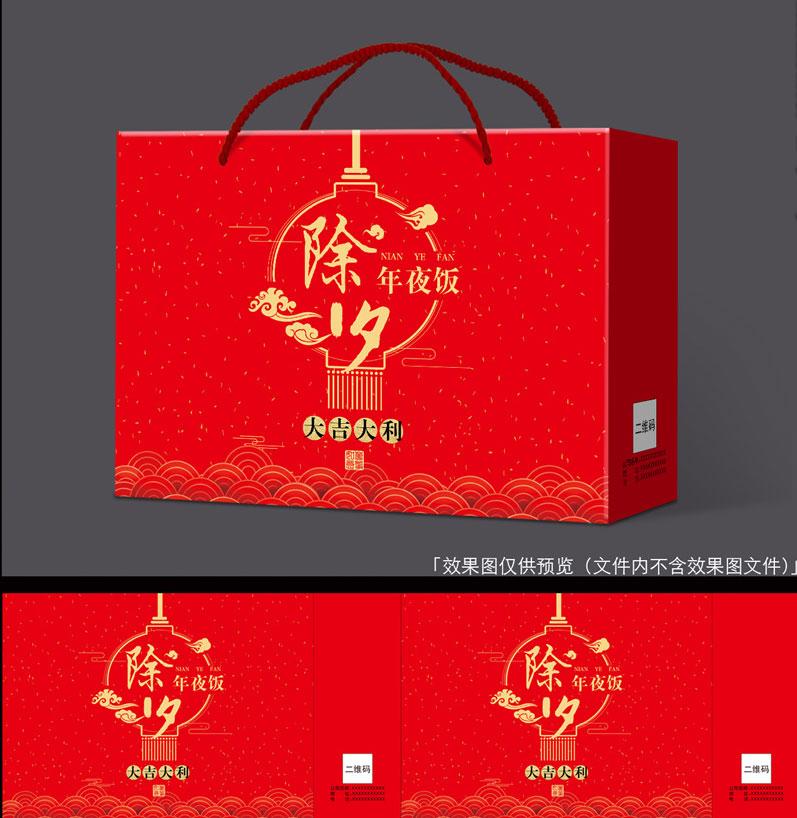 除夕年夜饭礼包包装设计PSD素材