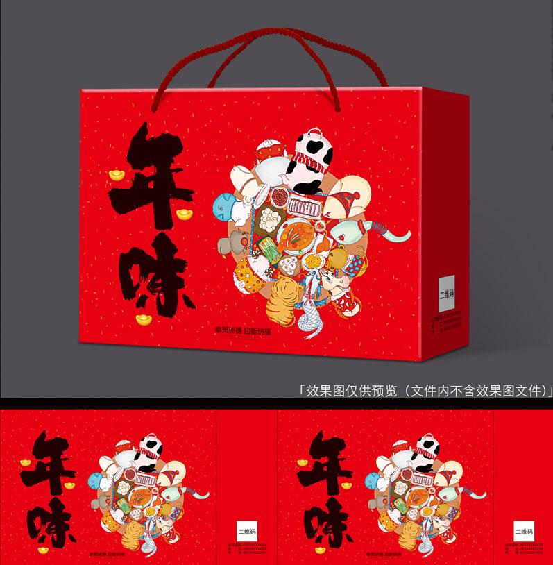 过年大礼盒包装设计PSD素材