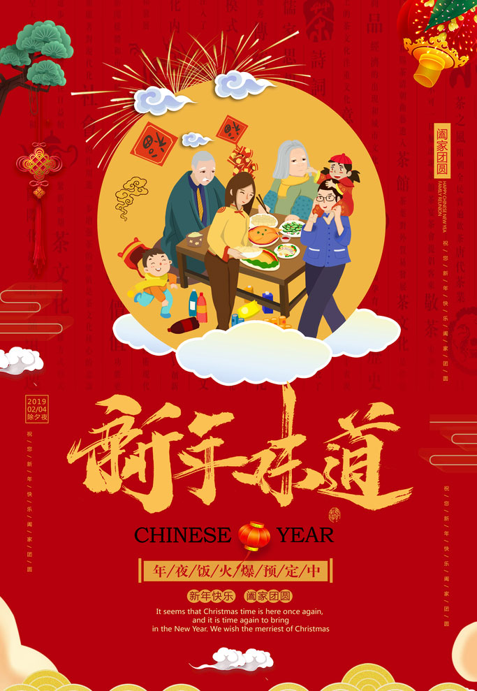关键字: 2019猪年吉祥新年快乐春节快乐新年味道福猪年新年海报灯笼