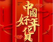 中国好年货海报PSD素材