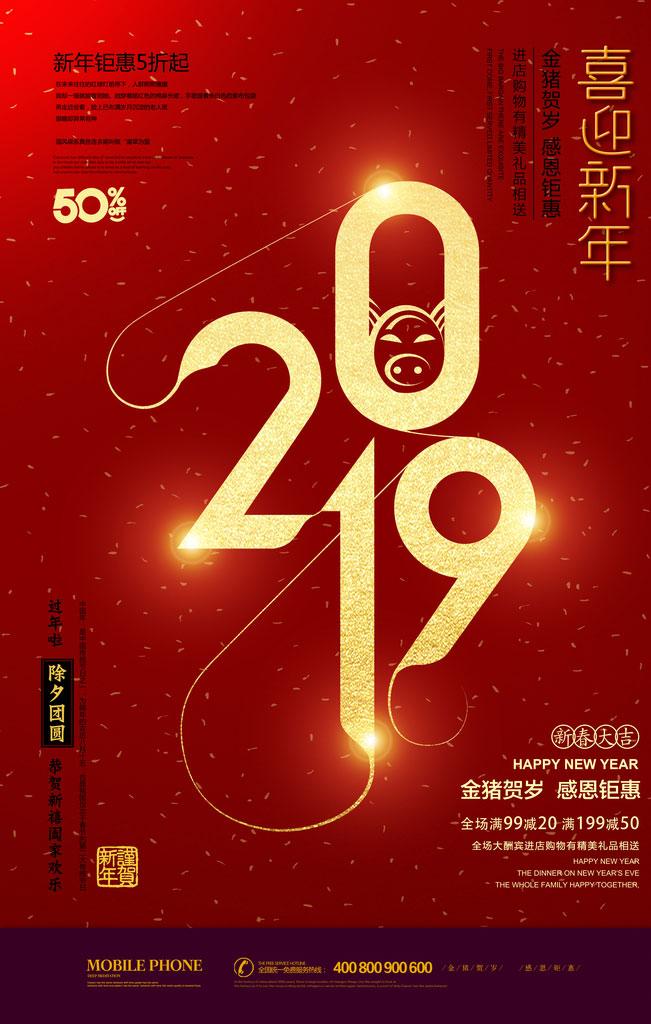 2019海报背景psd素材