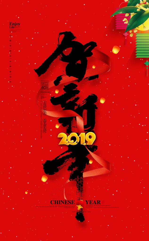 新年快乐图片2019_2019新年图片图片