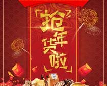 坚果新年促销海报PSD素材