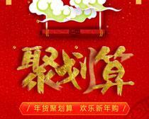 新年聚划算促销海报PSD素材