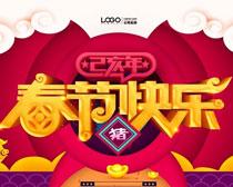 猪年春节快乐海报PSD素材