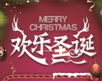 欢乐圣诞海报矢量素材