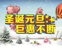 圣诞元旦钜惠不断海报设计矢量素材