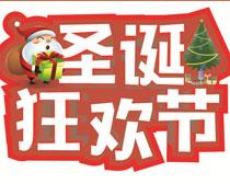 圣诞狂欢节活动海报设计矢量素材