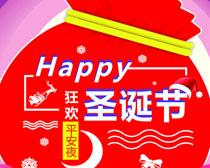 happy圣诞节海报矢量素材