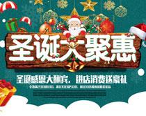 圣诞大聚惠海报矢量素材
