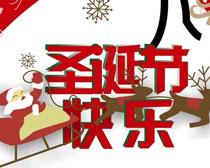 2018圣诞节快乐矢量素材