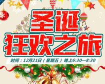 圣诞狂欢之旅海报矢量素材