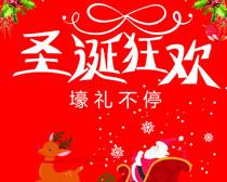 圣诞狂欢好礼不停海报矢量素材