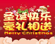 圣诞快乐豪礼相送海报矢量素材